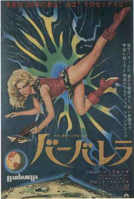 Barbarella: Queen of the Galaxy Asian Poster